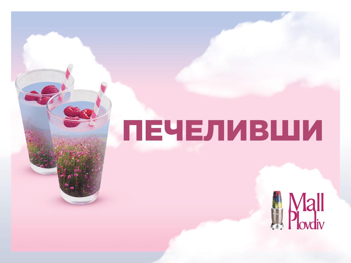 100 свежи награди в Mall Plovdiv – печеливши