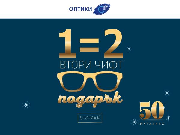 1=2 Втори чифт очила – подарък от Joy Optics