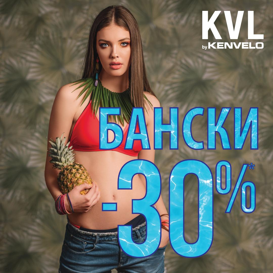 Бански -30% с Kenvelo