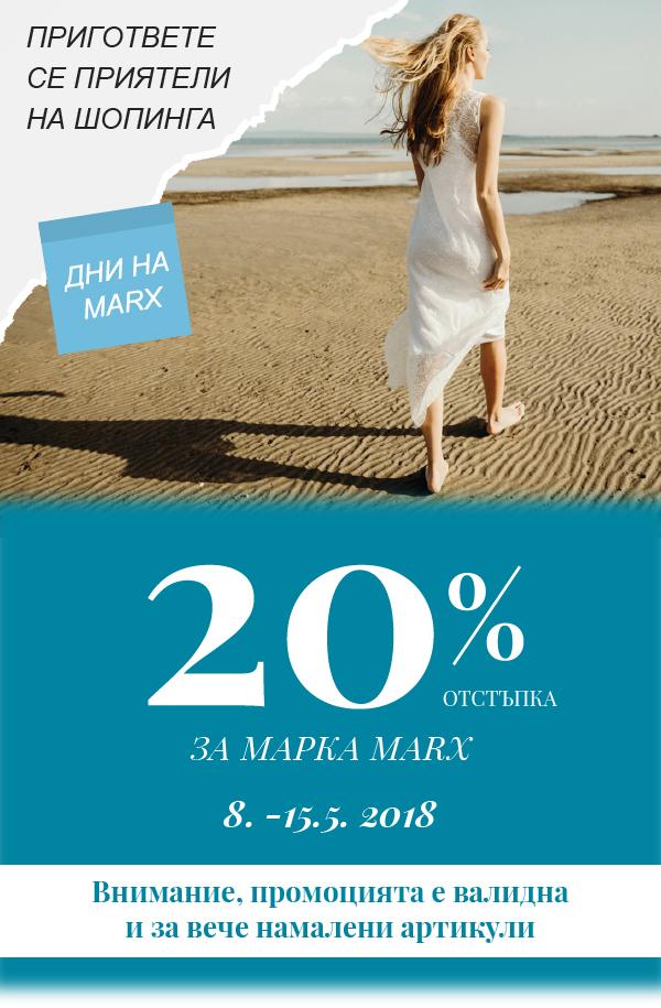 Дни на MARX в магазин SPORTINA!