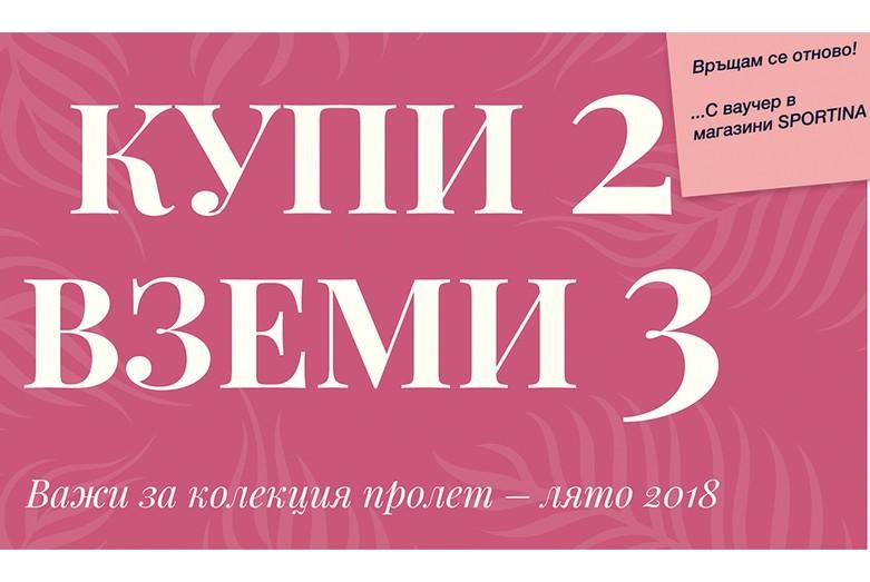 Купи 2, вземи 3 в магазин Sportina