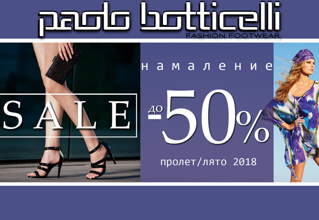 Новата колекция с до 50% отстъпка в магазин Paolo Botticelli