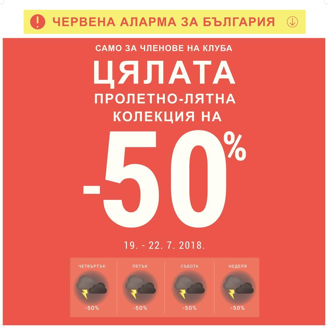 Не пропускай дните с 50% отстъпка в Sportina