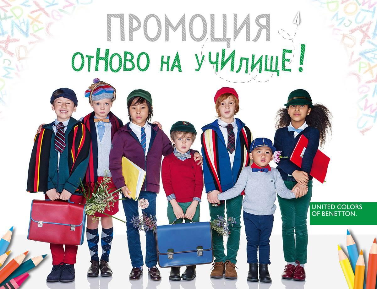 Oтново на училище с Benetton! 💼