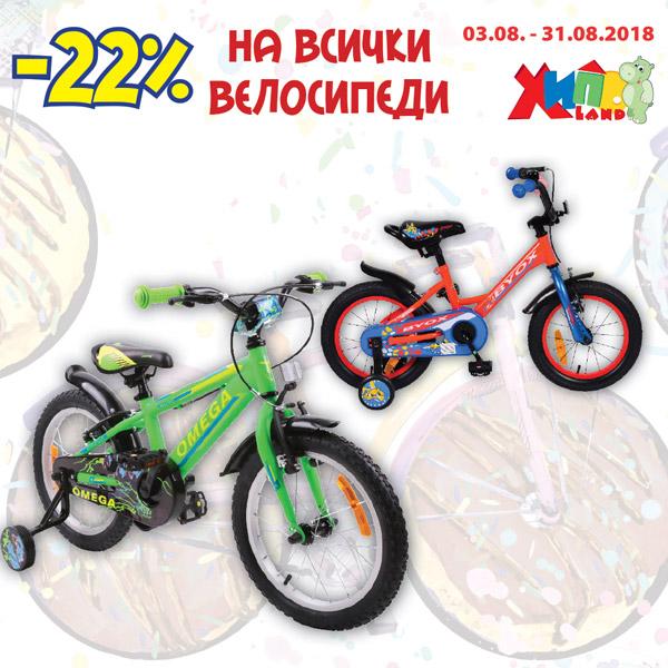 -22% на велосипеди в Хиполенд