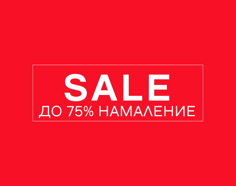 Deichmann лятна разпродажба – 75% отстъпка!