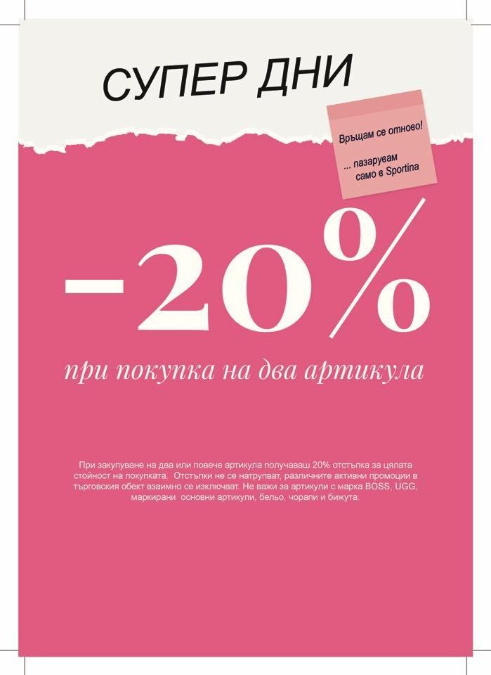 Купи 2 артикула и грабни 20% отстъпка в магазин SPORTINA!