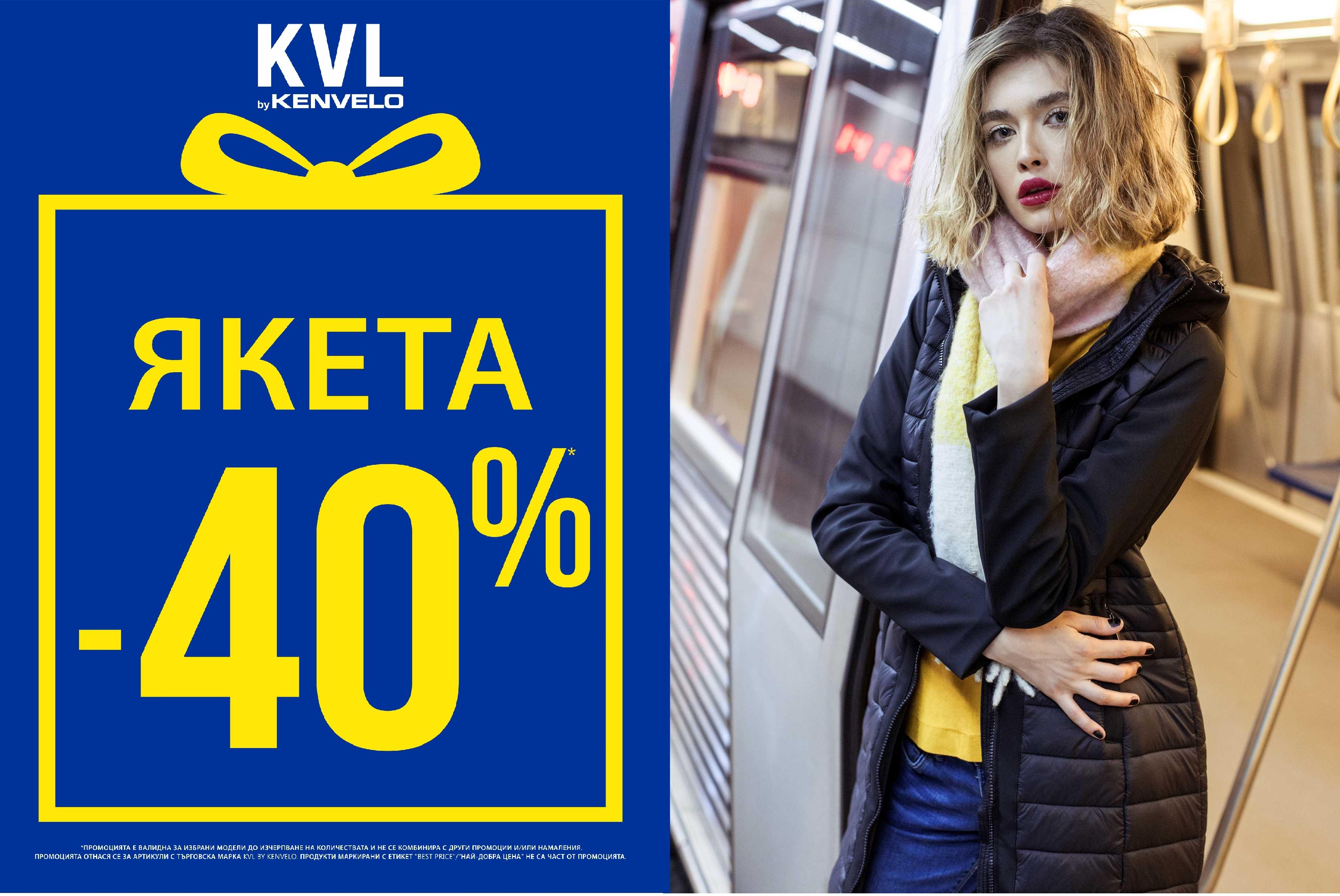 Отстъпка на избрани модели якета в Kenvelo