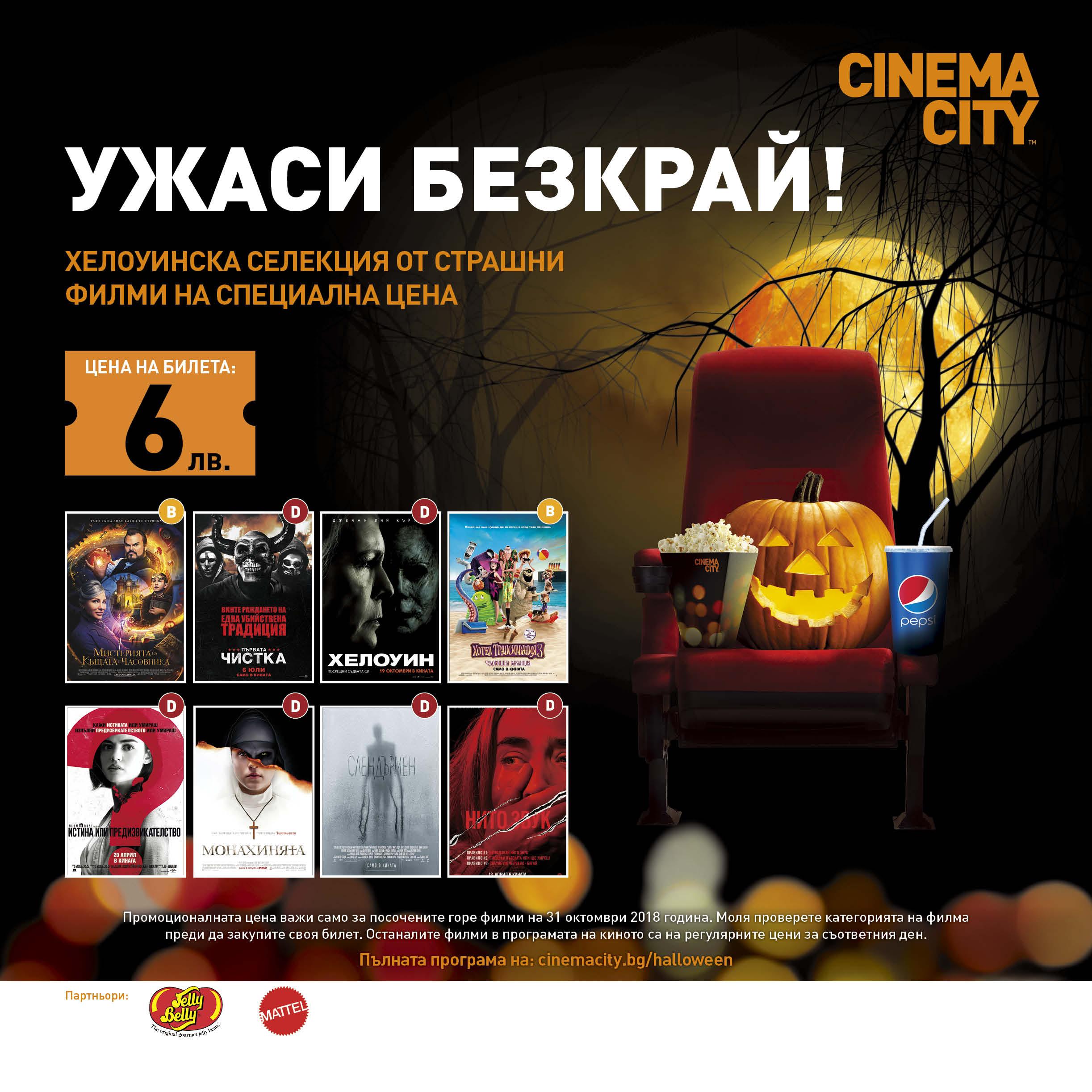 Ужаси безкрай в Cinema City!