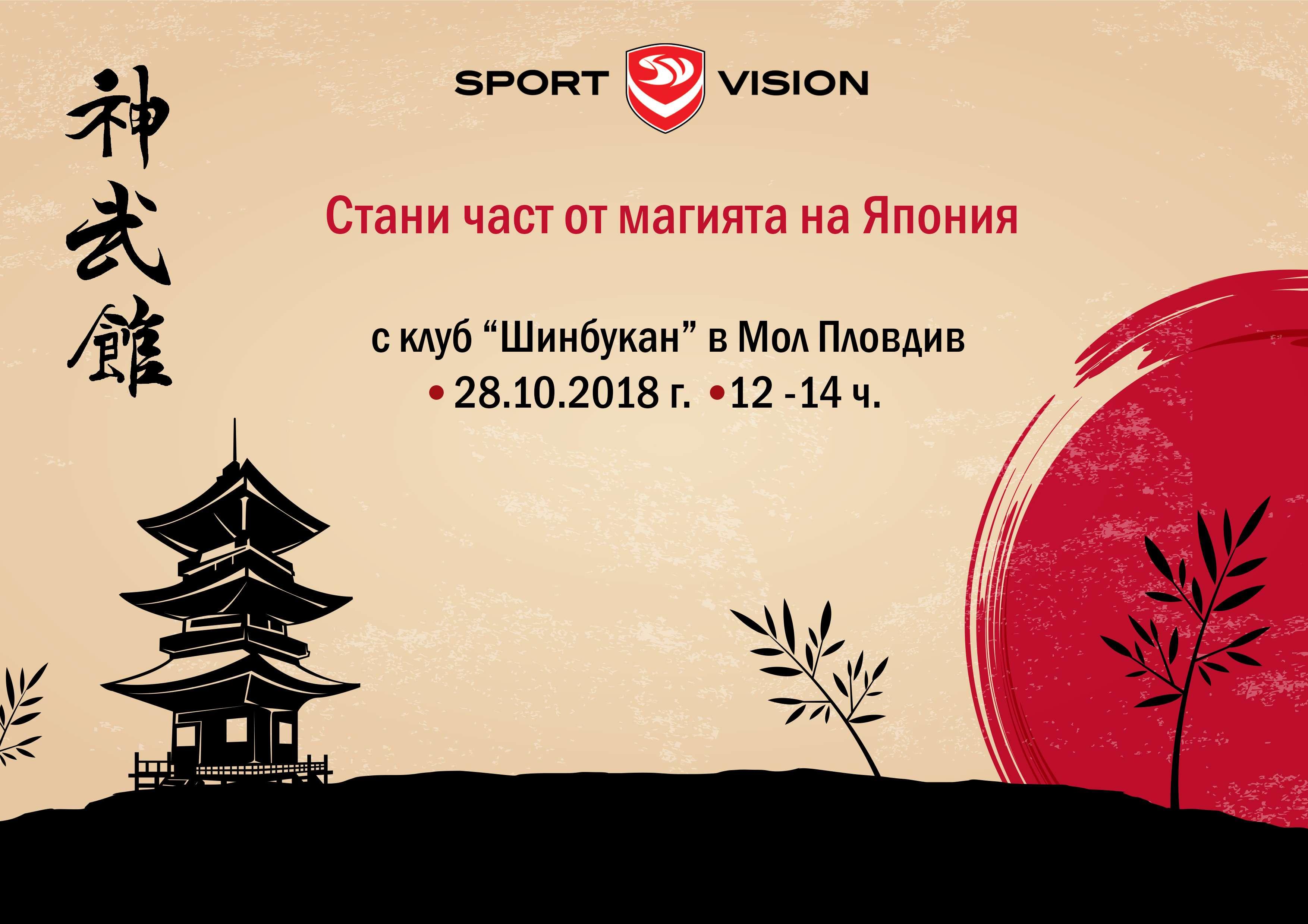 Две бойни изкуства оживяват в Мол Пловдив