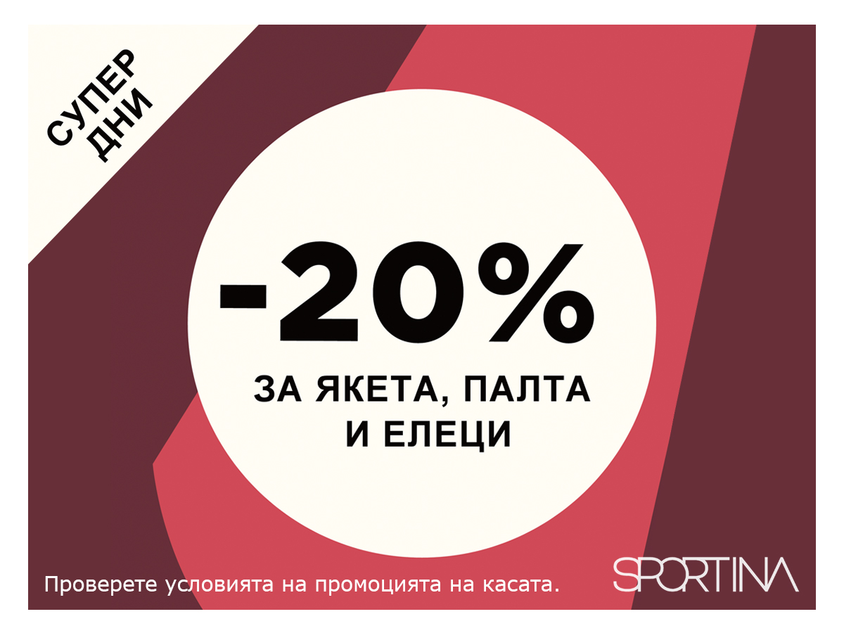 Супер дни в магазини SPORTINA -20%