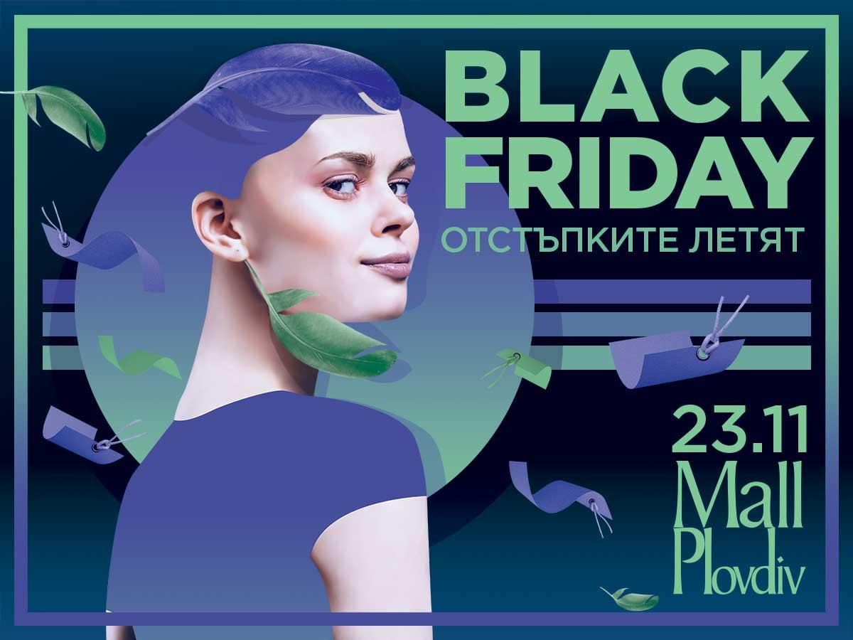 Отстъпките летят в Mall Plovdiv! Ела на BLACK FRIDAY, 23.11.