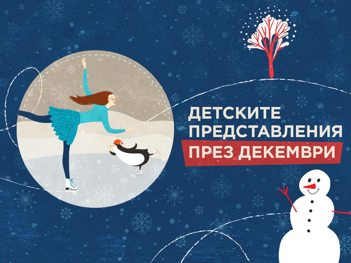 Детските представления в Mall Plovdiv през декември