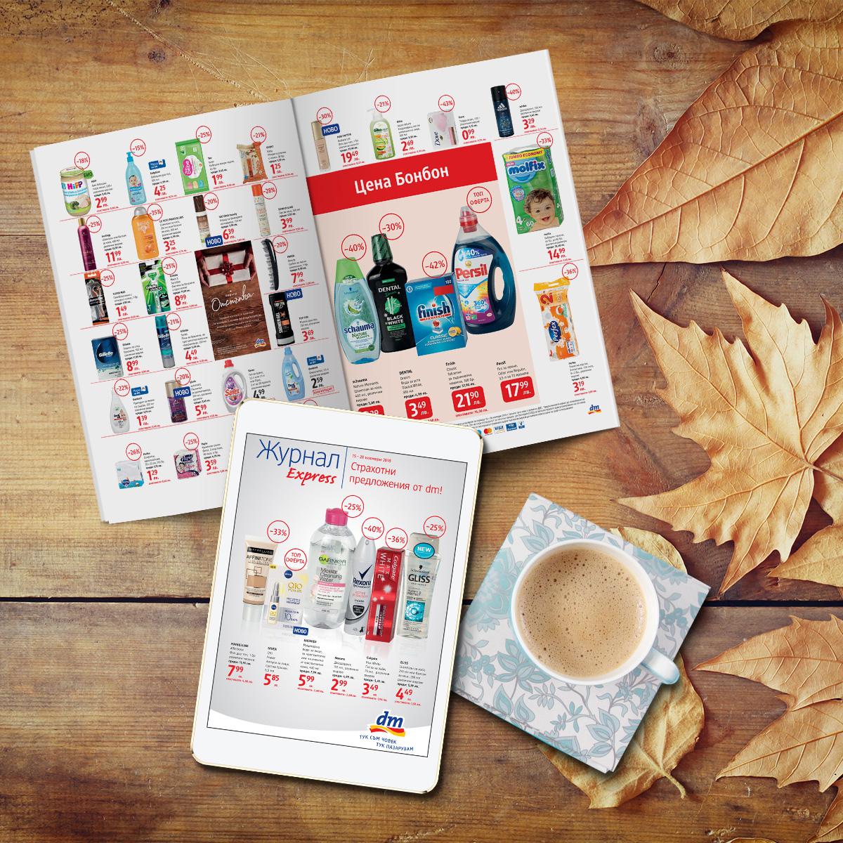 Новият dm журнал вече е тук, валиден от 15 до 28.11.