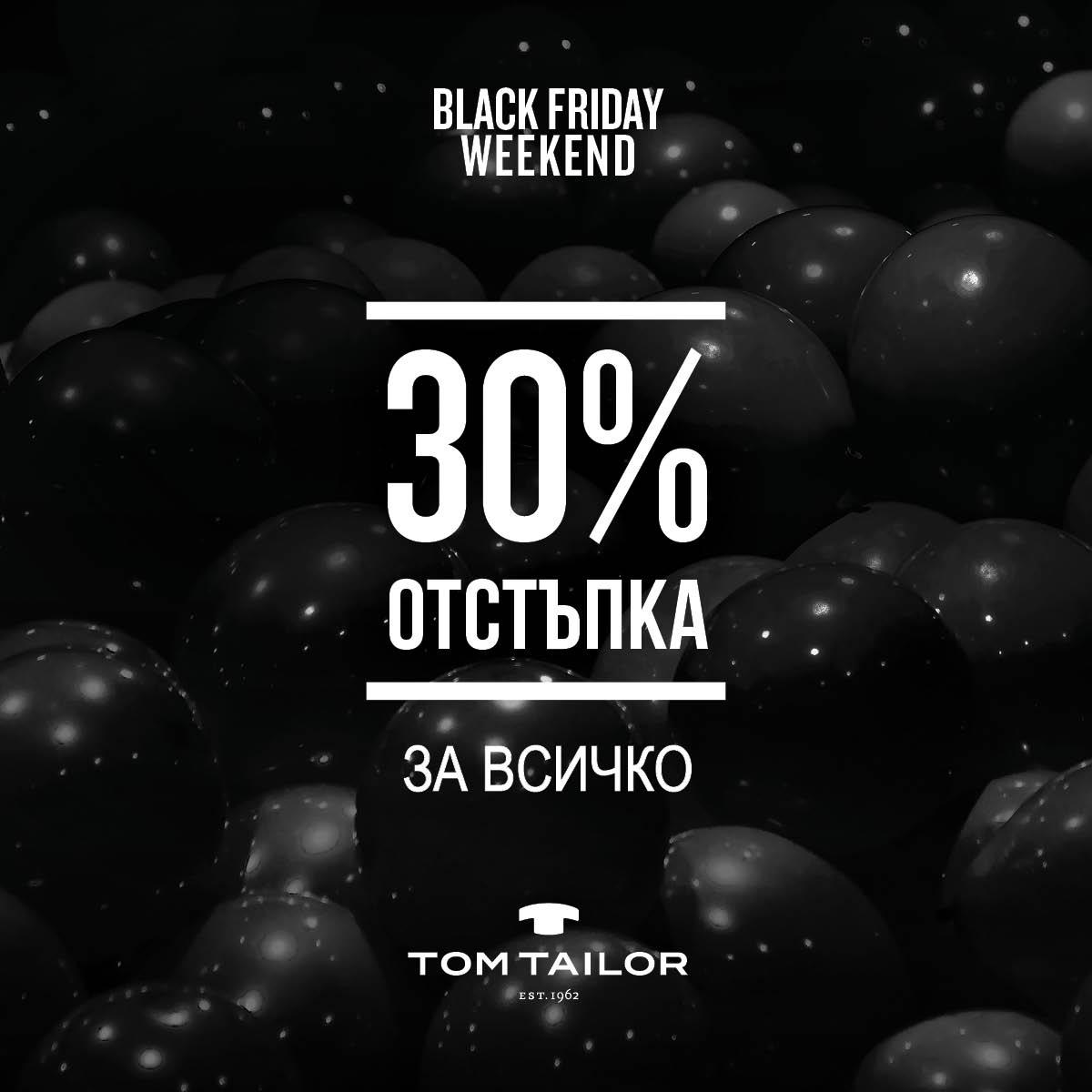 Черен уикенд в Tom Tailor
