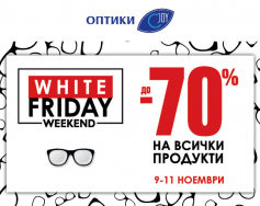 White Friday Weekend в оптики Joy Optics