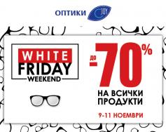 White Friday Weekend в оптики Joy Optics