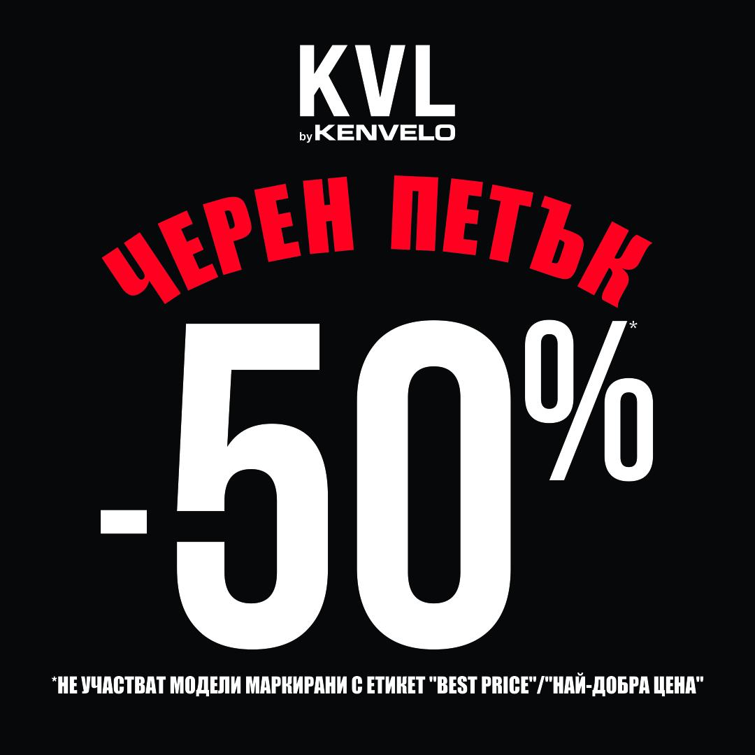 Черен Петък в магазините на KVL by Kenvelo.