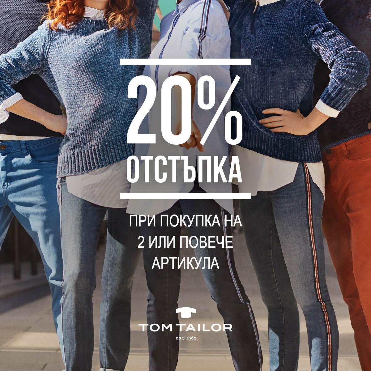 Есенно намаление в магазин Tom Tailor