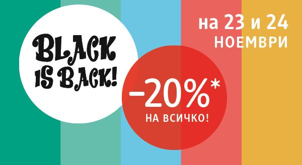DM Black is Back – 20% отстъпка на всичко!