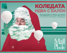 КОЛЕДАТА ИДВА С БАЛОН в Mall Plovdiv. Пазарувай и спечели!