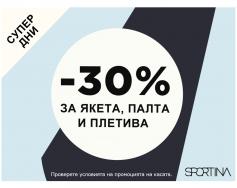Не пропускай дните с 30% отстъпка в Sportina