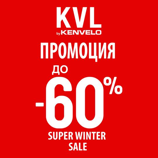 Зимна разпродажба в Kenvelo