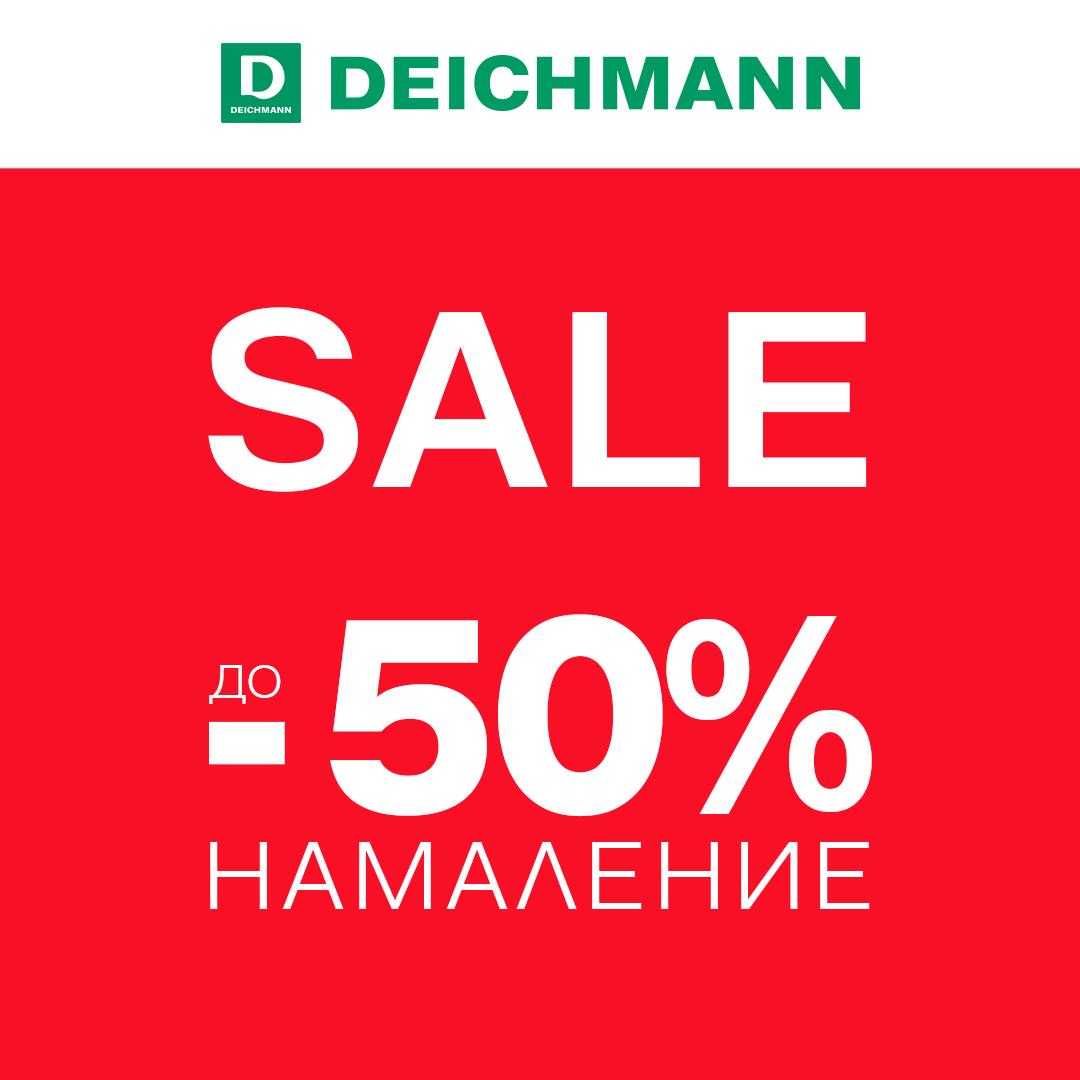 Време е голямото празнично пазаруване да започне с Deichmann
