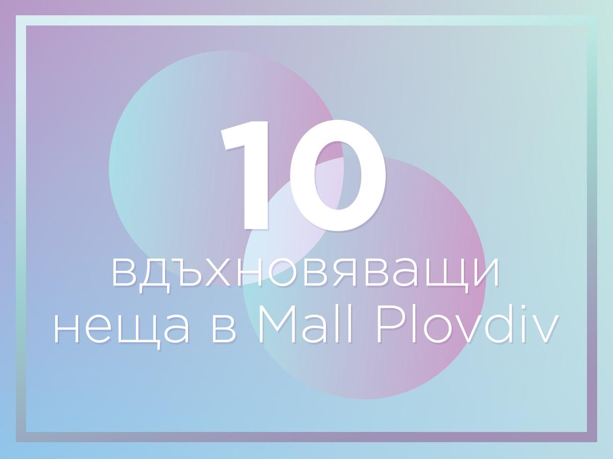 10 вдъхновяващи неща в Mall Plovdiv
