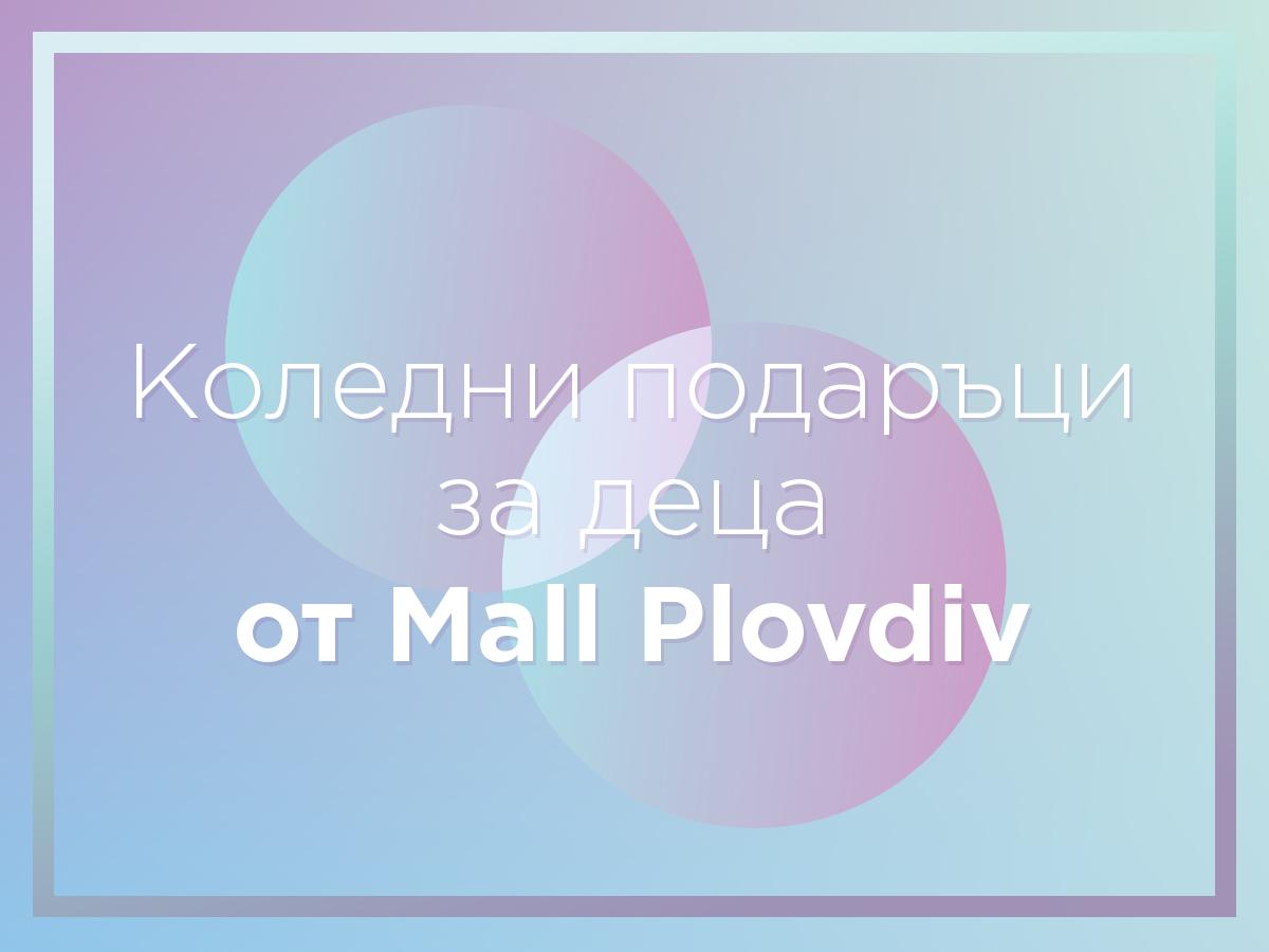 Коледни подаръци за деца от Mall Plovdiv