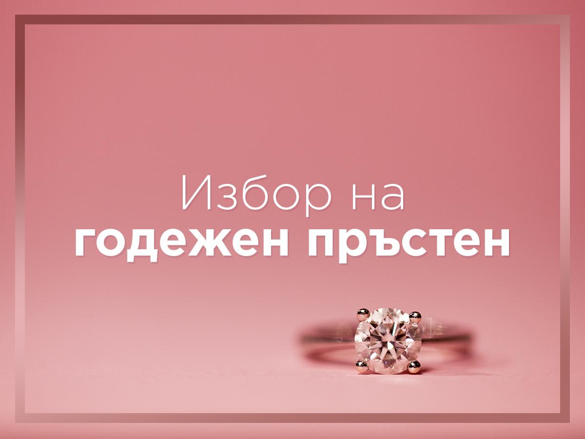 Как да изберем годежен пръстен