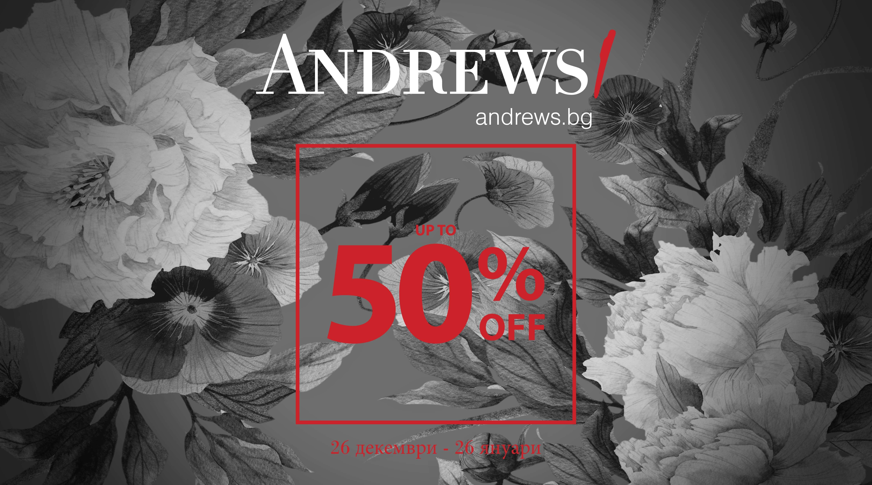 Празнично намаление 50% в Andrews/
