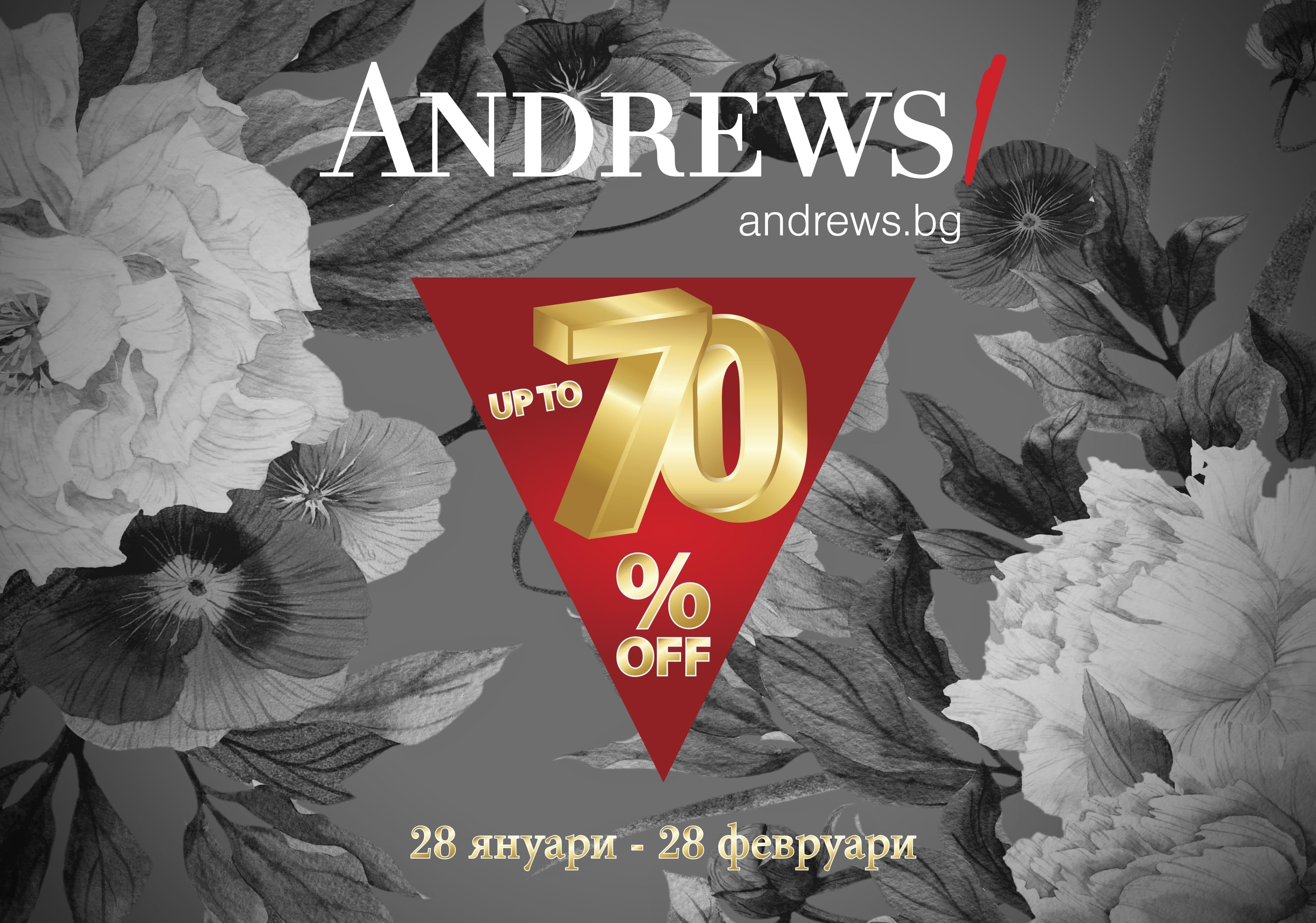70% намаление в Andrews/