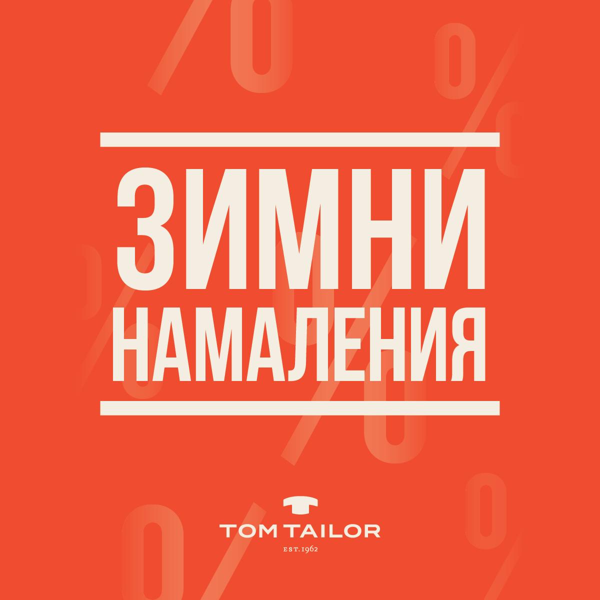 Зимни намаления в Tom Tailor