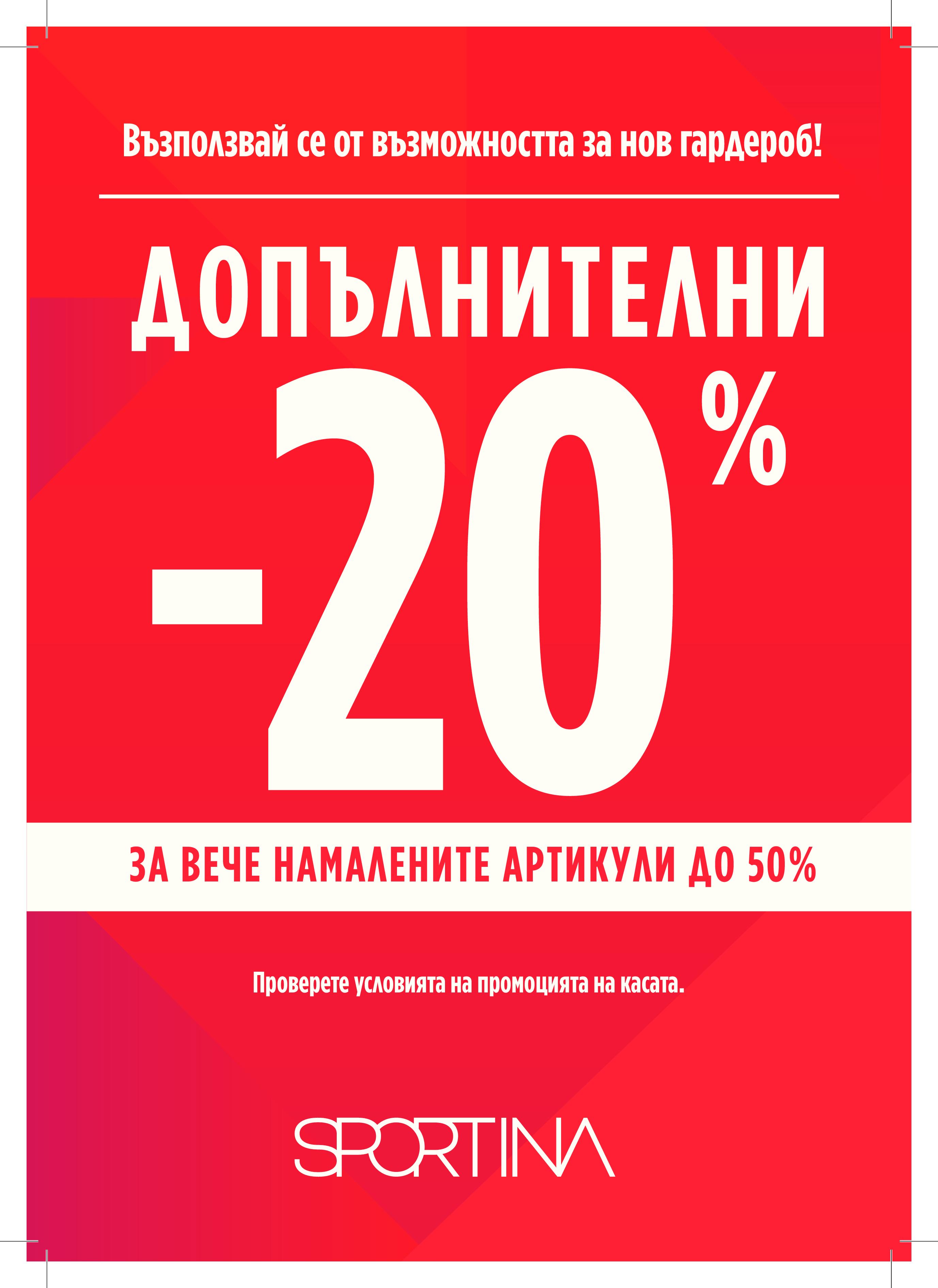 Още по-ниски цени в магазин Sportina!