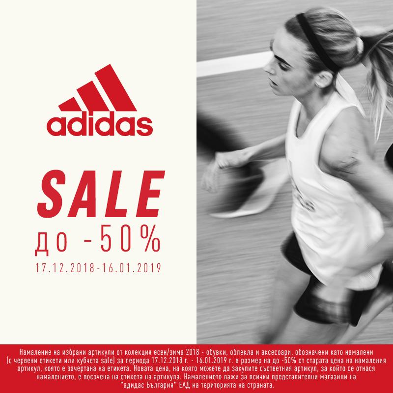 Намаления до -50% в adidas