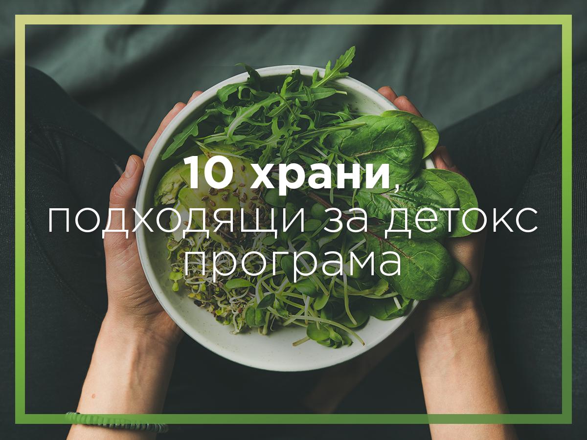 10 храни, подходящи за детокс програма