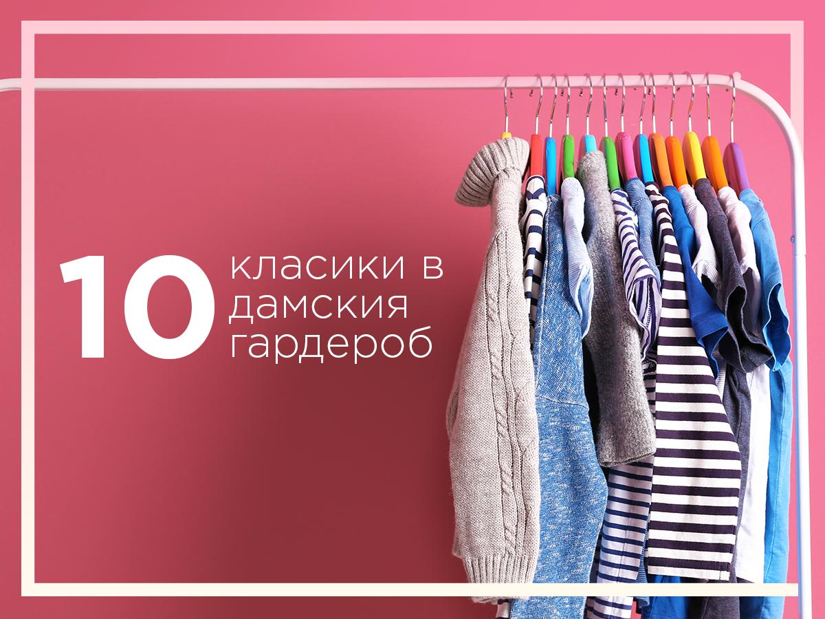 10 класики в дамския гардероб
