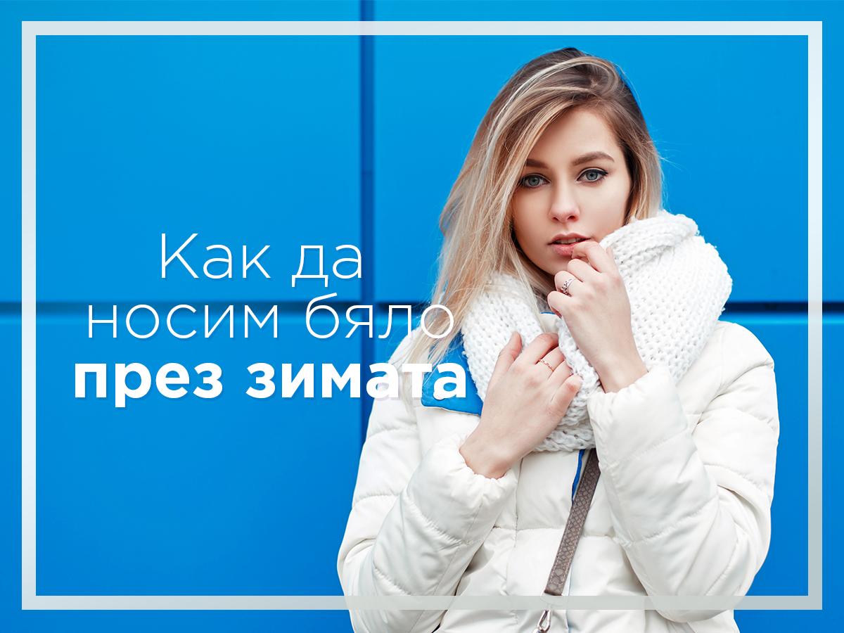 Как да носим бяло през зимата