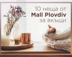 10 неща от Mall Plovdiv, които да занесеш вкъщи през януари