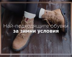 Най-подходящите обувки за зимни условия