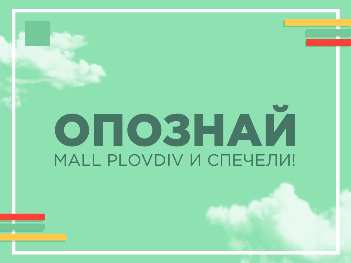 Опознай Мол Пловдив и спечели в нашата Facebook игра!