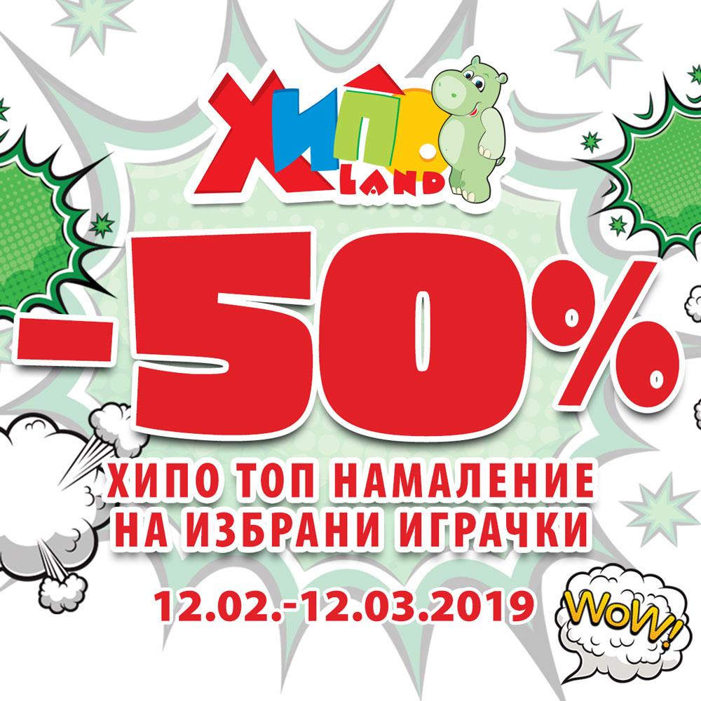 -50% Хипо Топ намаление в Hippoland