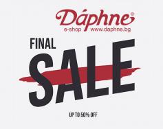 Финално сезонно намаление в Daphne