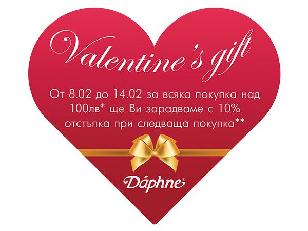 Специален подарък за Св. Валентин от Daphne