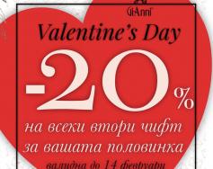 Специална промоция само за Свети Валентин!