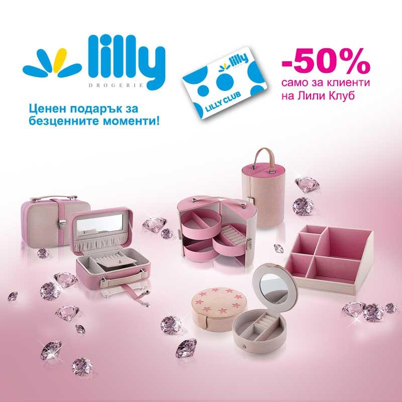 -50% намаление само за клиентите на Lilly Club
