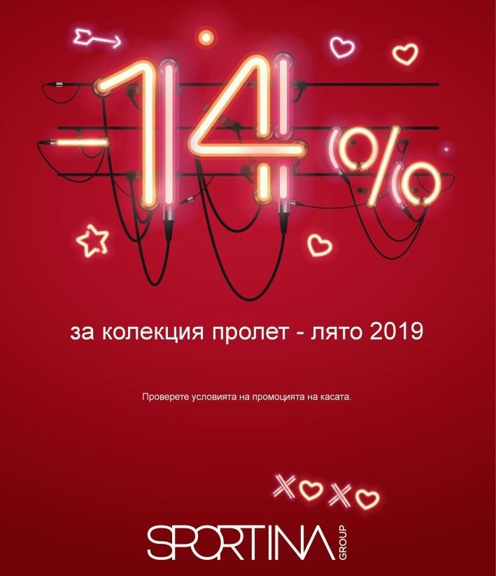Романтичо предложение в магазин Sportina