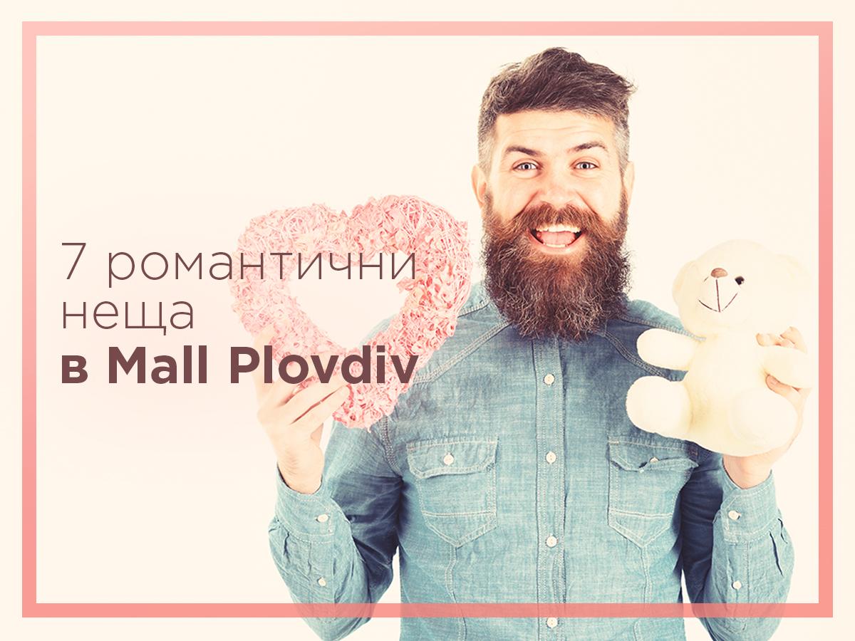 7 романтични неща в Mall Plovdiv през февруари