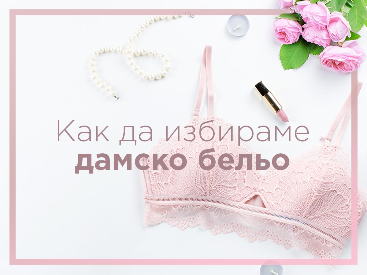 Как да избираме дамско бельо?